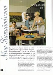 PANTREYOMAI, 1998, Nina Papaioannou, Niki Svolou, Nikos Svolos