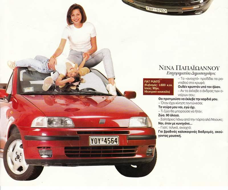 STATUS 1995, Nina Papaioannou, Niki Svolou
