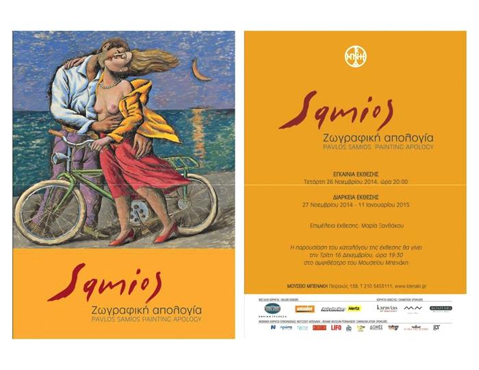 Samios Painting Apologies MBenaki Museum