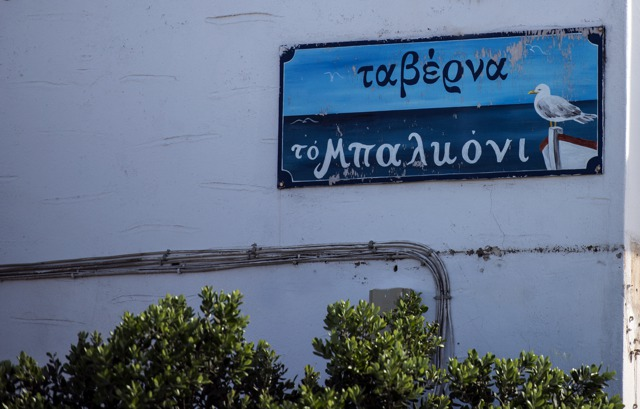 Aliki Paros Taverna
