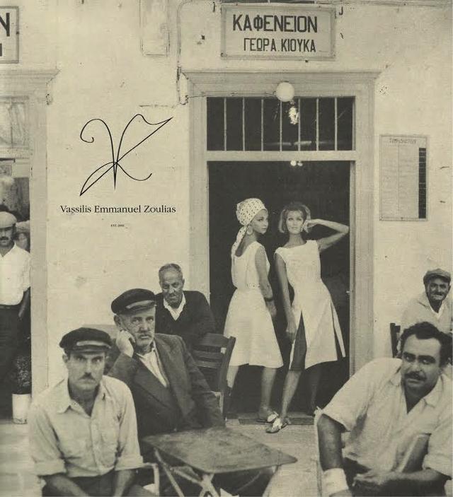 Mykonos retro fashion